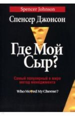 Gde moj syr?