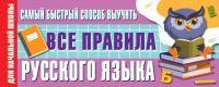 Samyj bystryj sposob vyuchit vse pravila russkogo jazyka