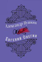 Evgenij Onegin (s illjustratsijami)