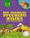 Vse pravila russkogo jazyka dlja shkolnikov