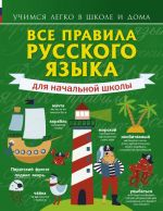 Vse pravila russkogo jazyka dlja nachalnoj shkoly
