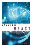 Izuchaem React. 2-e izdanie