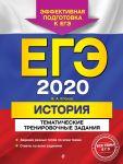 ЕГЭ-2020. История. Тематические тренировочные задания