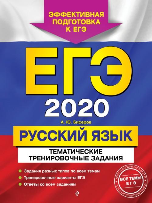 EGE-2020. Russkij jazyk. Tematicheskie trenirovochnye zadanija