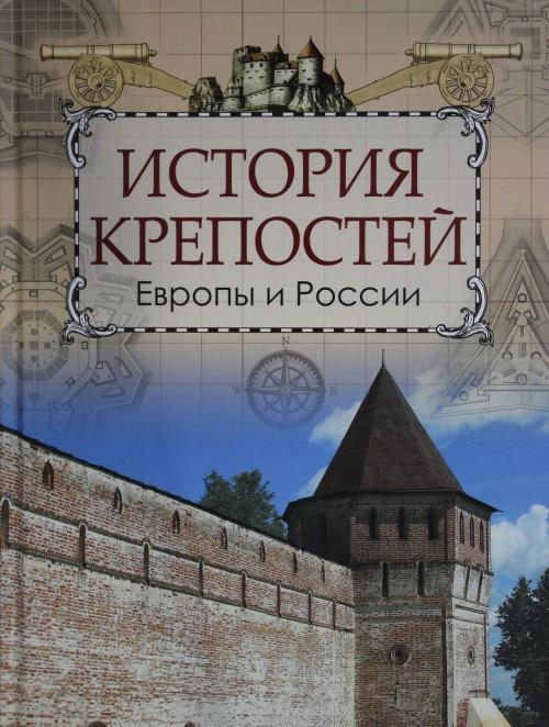 Кюи. История крепостей Европы и России.