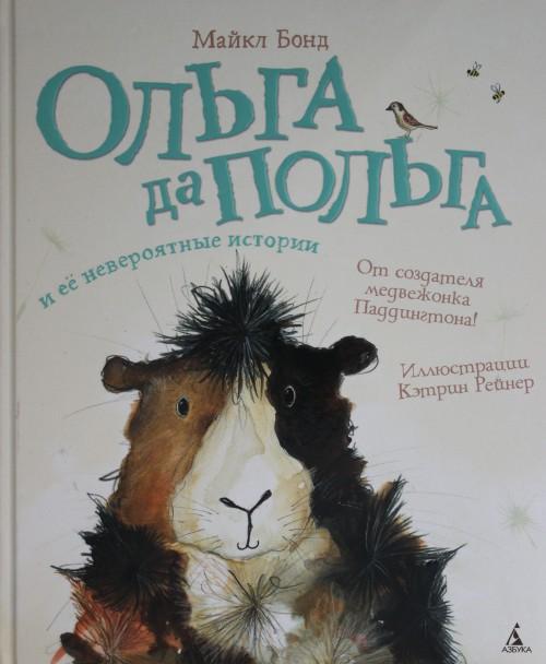 Ольга да Польга и её невероятные истории