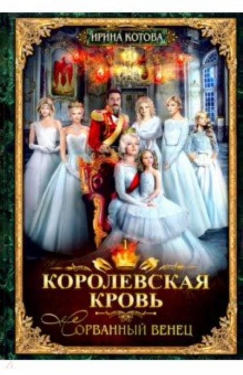 Korolevskaja krov-1. Sorvannyj venets
