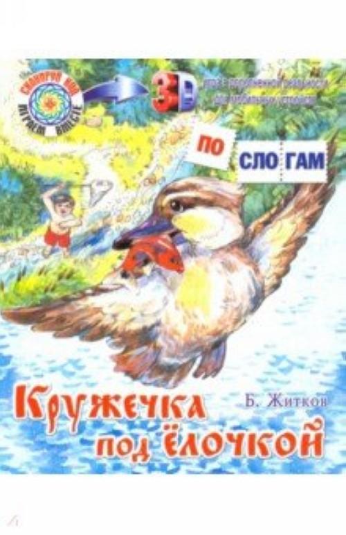 Kruzhechka pod jolochkoj