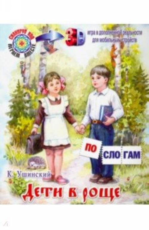 Deti v rosche