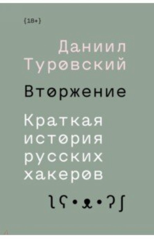 Vtorzhenie. Kratkaja istorija russkikh khakerov