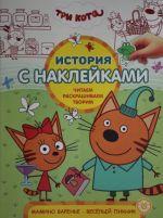 "Istorija s naklejkami ""Tri Kota"""