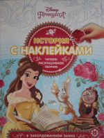 """Istorija s naklejkami N ISN 1902 """"Printsessa Disney"""""""