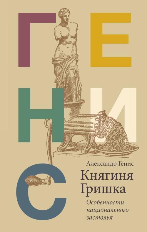 Knjaginja Grishka: osobennosti natsionalnogo zastolja