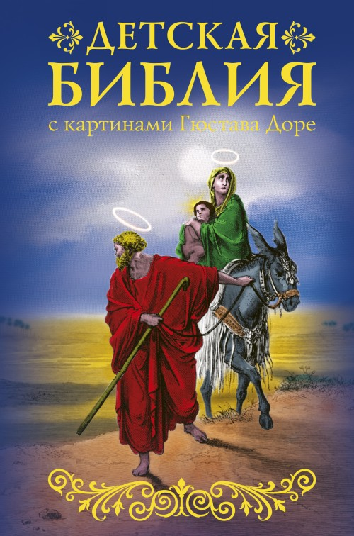 Biblija dlja detej s kartinami Gjustava Dore