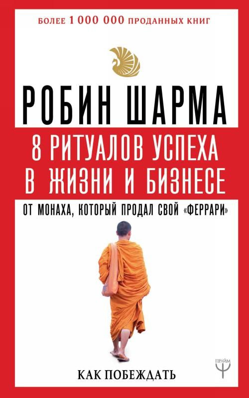 """8 ритуалов успеха в жизни и бизнесе от монаха, который продал свой """"феррари"""". Как побеждать"""