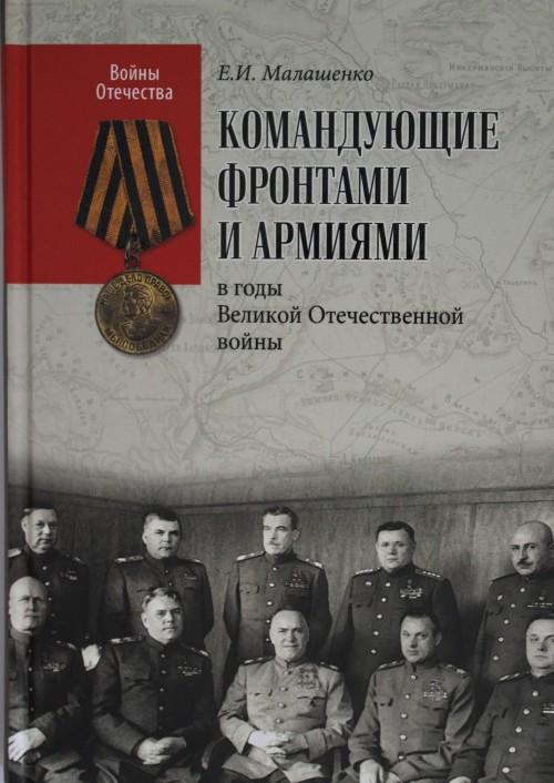 Komandujuschie frontami i armijami v gody Velikoj Otechestvennoj vojny