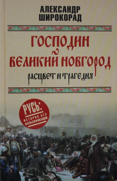 Gospodin Velikij Novgorod - rastsvet i tragedija
