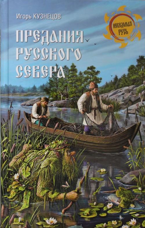 Predanija Russkogo Severa