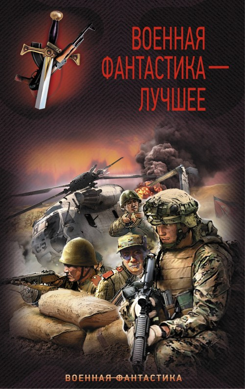 Военная фантастика – лучшее