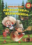 Prikljuchenija Mokhnatika i Venichkina