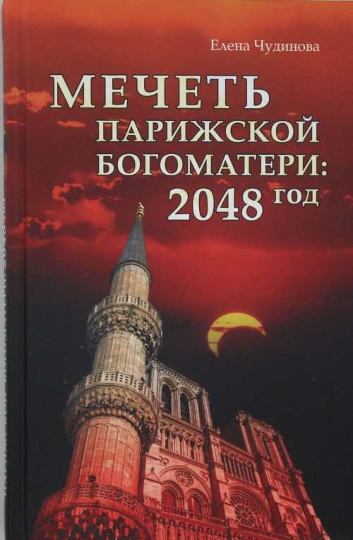 Mechet Parizhskoj Bogomateri: 2048 god