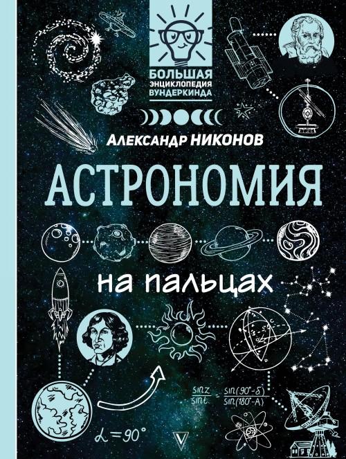 Astronomija na paltsakh: v illjustratsijakh