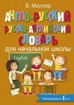 Anglo-russkij russko-anglijskij slovar dlja nachalnoj shkoly