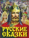 Russkie skazki (Bogatyr)