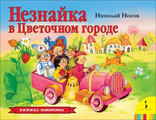 Nosov N.N. Neznajka v Tsvetochnom gorode (panoramka) (ros)