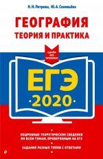 EGE-2020. Geografija. Teorija i praktika