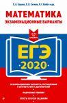 EGE-2020. Matematika. Ekzamenatsionnye varianty