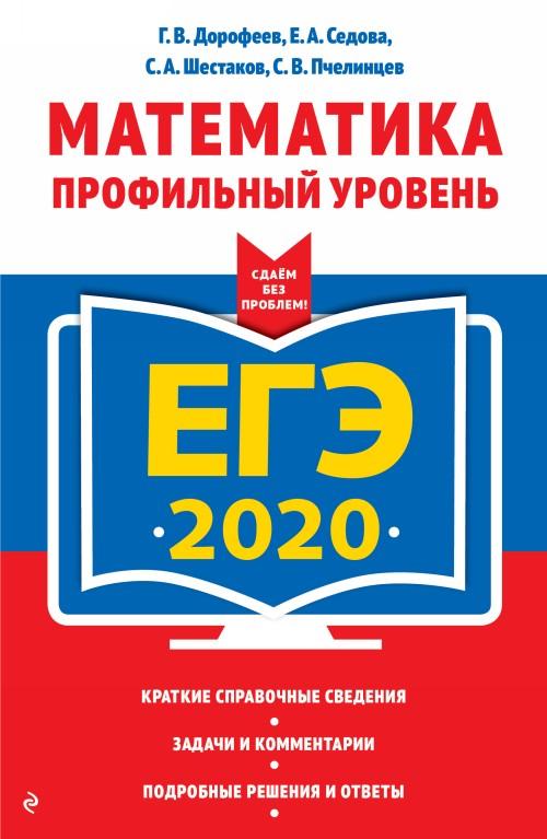 EGE-2020. Matematika. Profilnyj uroven