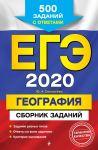 EGE-2020. Geografija. Sbornik zadanij: 500 zadanij s otvetami