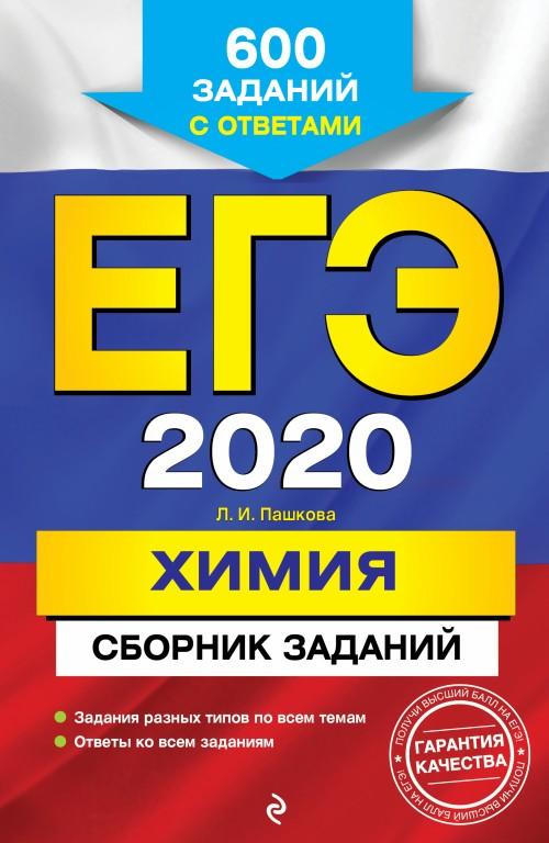 EGE-2020. Khimija. Sbornik zadanij: 600 zadanij s otvetami
