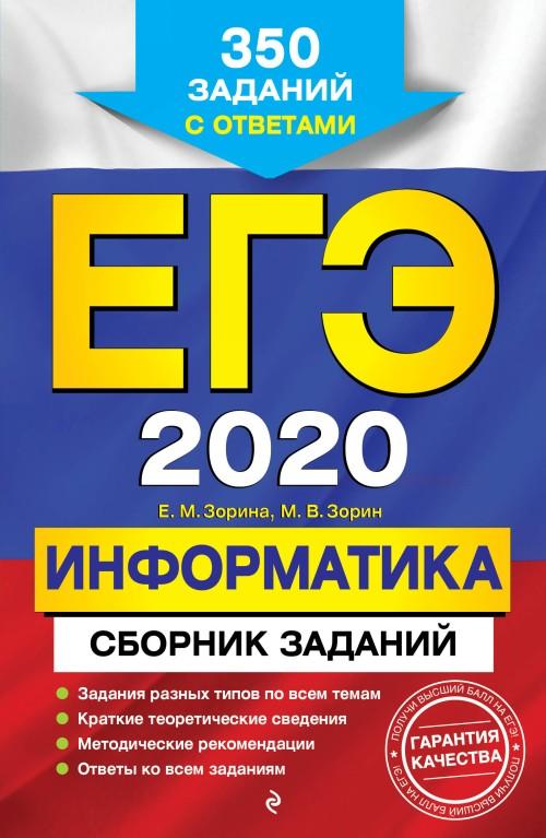 ЕГЭ-2020. Информатика. Сборник заданий: 350 заданий с ответами