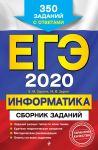 EGE-2020. Informatika. Sbornik zadanij: 350 zadanij s otvetami