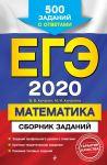 ЕГЭ-2020. Математика. Сборник заданий: 500 заданий с ответами
