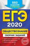 EGE-2020. Obschestvoznanie. Sbornik zadanij: 550 zadanij s otvetami