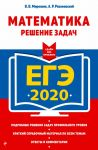 EGE-2020. Matematika. Reshenie zadach