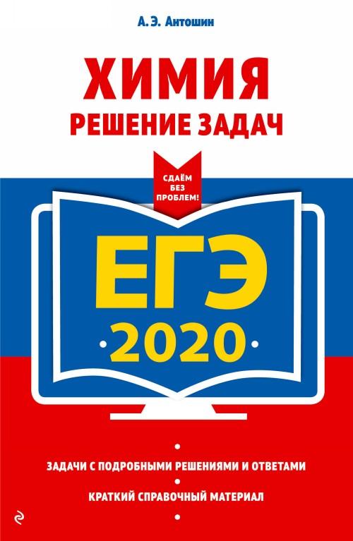 EGE-2020. Khimija. Reshenie zadach