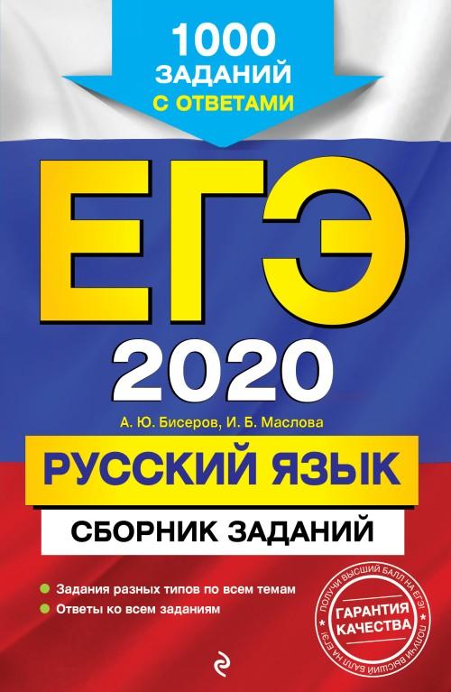 EGE-2020. Russkij jazyk. Sbornik zadanij: 1000 zadanij s otvetami