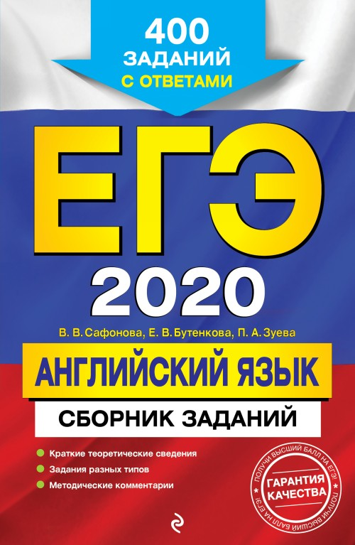 ЕГЭ-2020. Английский язык. Сборник заданий: 400 заданий с ответами