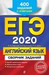 EGE-2020. Anglijskij jazyk. Sbornik zadanij: 400 zadanij s otvetami