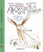 Акулиска Враг Редиски и другие истории о Лисе и Поросенке