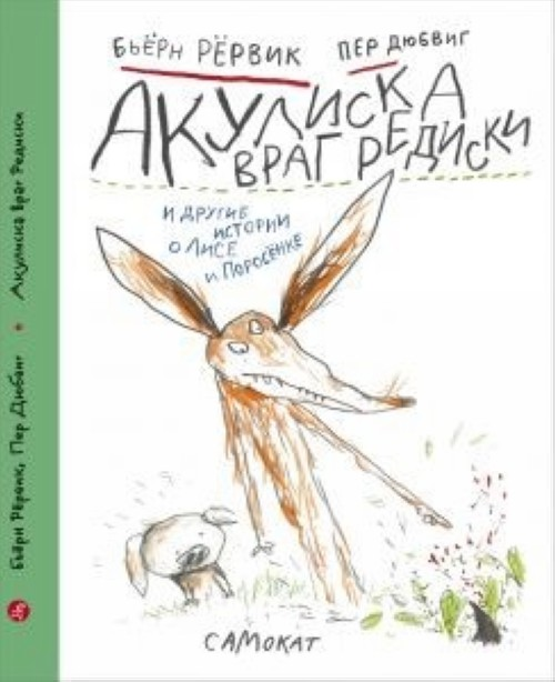 Akuliska Vrag Rediski i drugie istorii o Lise i Porosenke