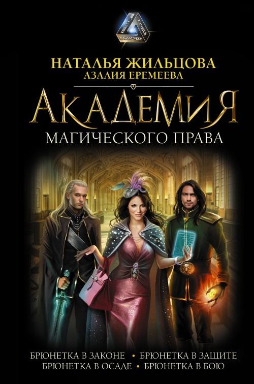 Akademija magicheskogo prava