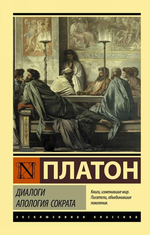 Dialogi. Apologija Sokrata