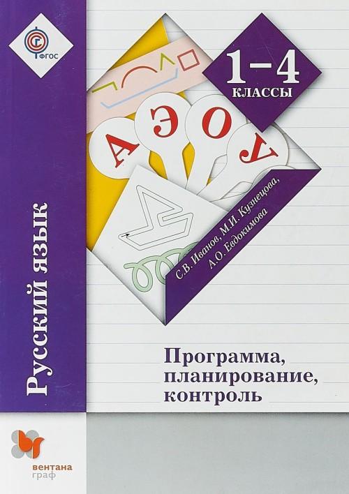 Russkij jazyk. 1-4klass. Programma, planirovanie, kontrol (+CD)