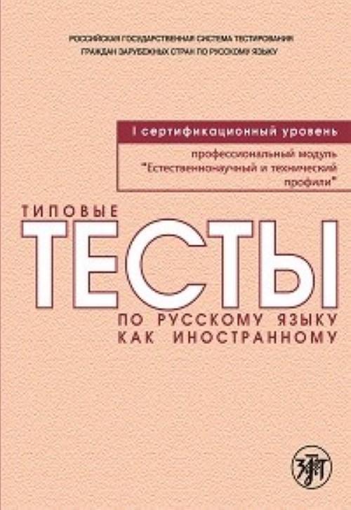 Tipovye testy po russkomu jazyku kak inostrannomu. Professionalnyj modul. Estestvennonauchnyj i tekhnicheskij profili. I sertifikatsionnyj uroven.