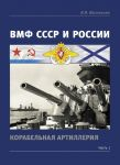 VMF SSSR i Rossii. Korabelnaja artillerija. Chast 1